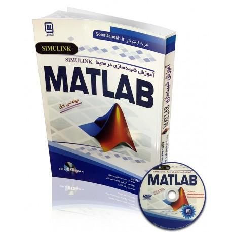 کتاب اموزش شبیه سازی در محیط   SIMULINK    MATLAB | دانشجو کیت