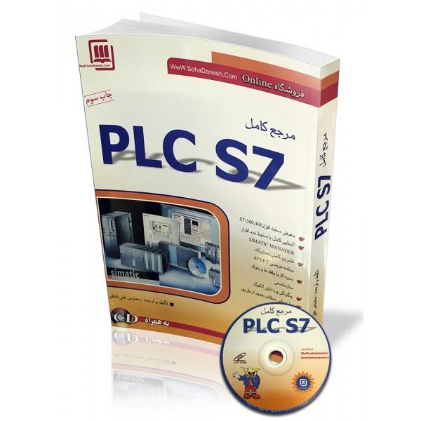 کتاب مرجع کامل PLCS7 | دانشجو کیت