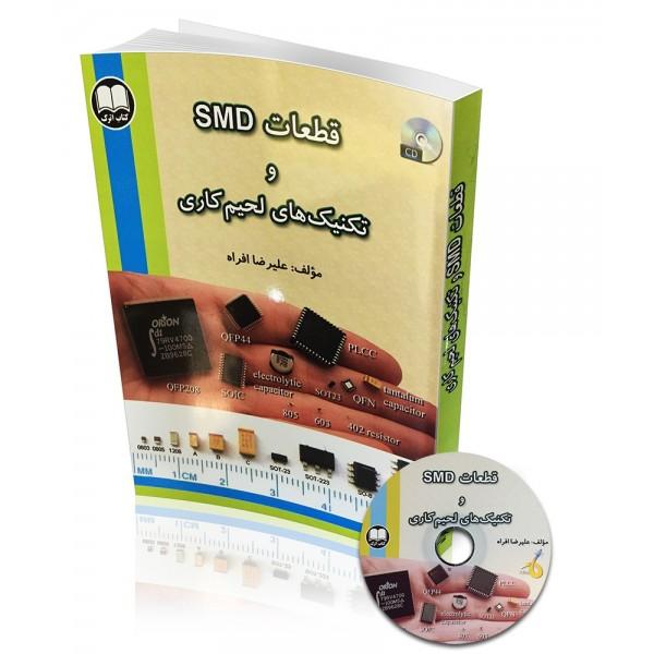 کتاب قطعات SMD و تکنیک های لحیم کاری | دانشجو کیت