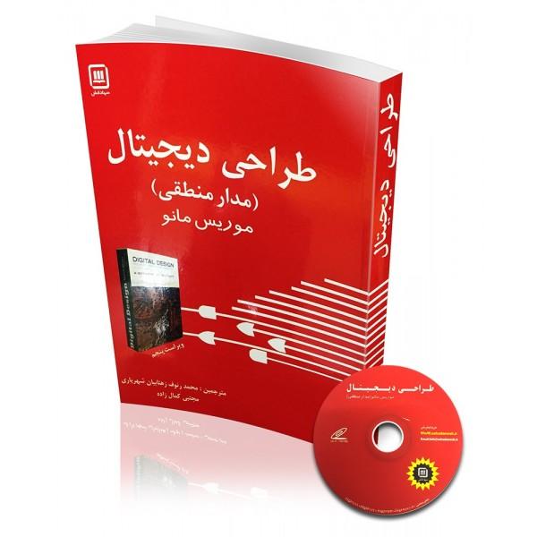 کتاب طراحی دیجیتال مدار منطقی | دانشجو کیت