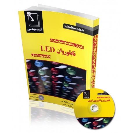 کتاب آموزش برنامه نویسی و ساخت تابلو روان LED | دانشجو کیت
