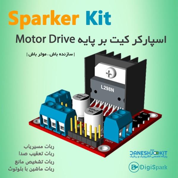 اسپارکر کیت بر پایه Driver Motor درایور موتور به همراه آموزش راه اندازی
