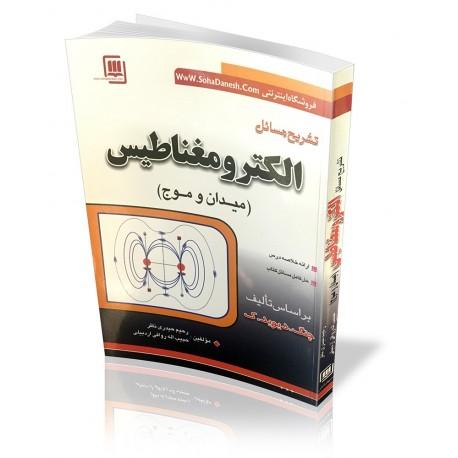 کتاب تشریح مسائل الکترومغناطیس (میدان و موج) | دانشجو کیت