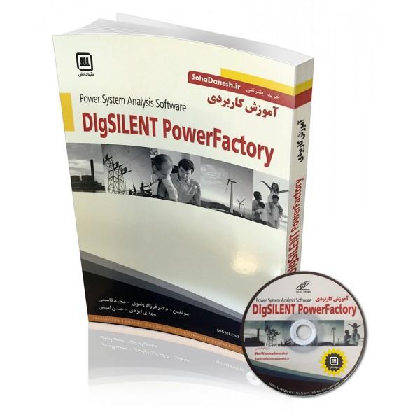 کتاب اموزش کاربری DIgsILENT Powerfactory| دانشجو کیت