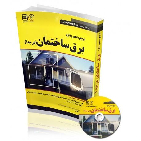 کتاب برق ساختمان (درجه1) | دانشجو کیت
