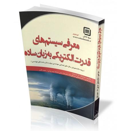کتاب معرفی سیستم های قدرت الکتریکی به زبان ساده | دانشجو کیت