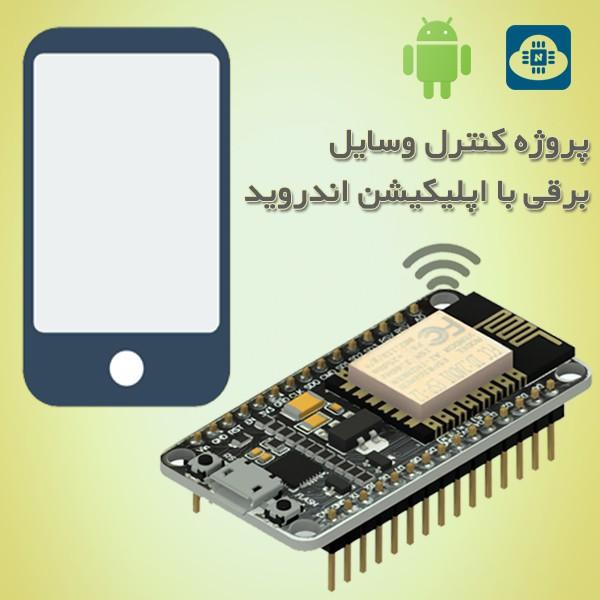 پروژه Nodemcu با اپلیکیشن اندروید