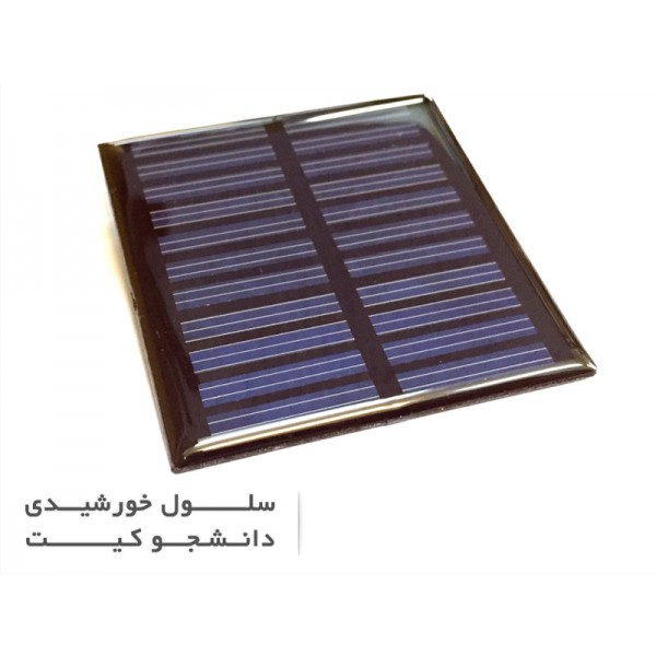 سلول خورشیدی 5.5 ولتی، 50 میلی آمپر | دانشجو کیت