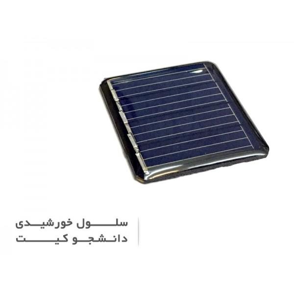 سلول خورشیدی 2 ولتی، 50 میلی آمپر | دانشجو کیت
