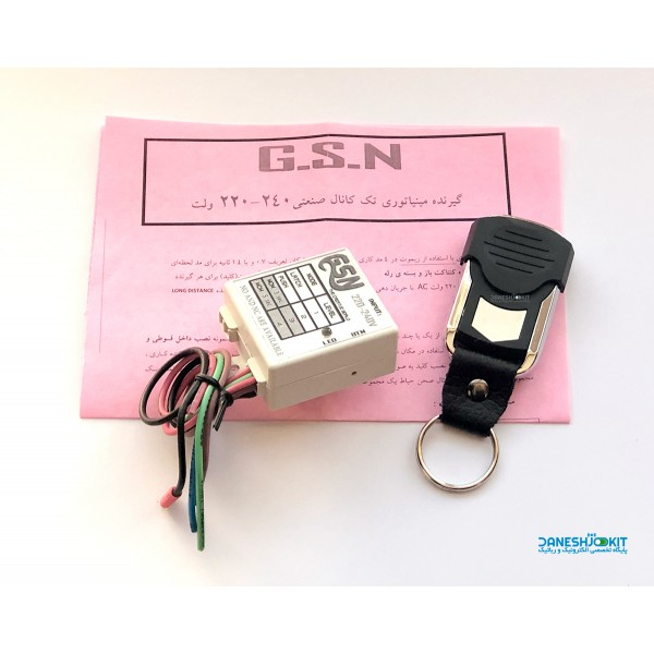 گیرنده تک کانال 220 ولت با فرکانس 433 مگاهرتز