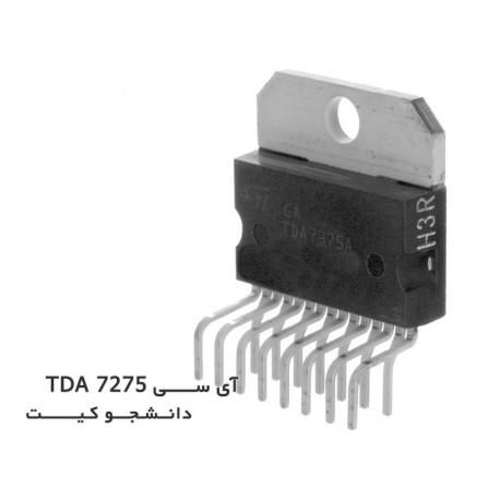 آی سی تقویت صوت TDA 7375 | دانشجو کیت