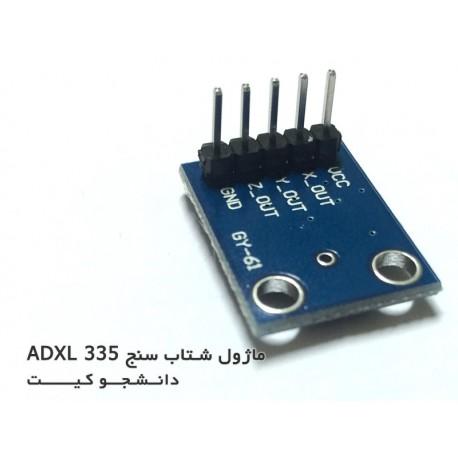ماژول شتاب سنج سه محوره ADXL335  | دانشجو کیت