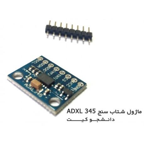 ماژول شتاب سنج سه محوره ADXL345 | دانشجو کیت