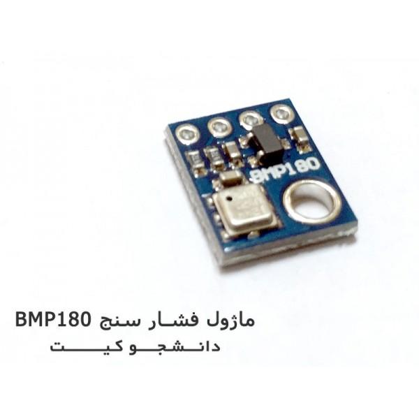 ماژول فشارسنج دیجیتال BMP180 | دانشجو کیت