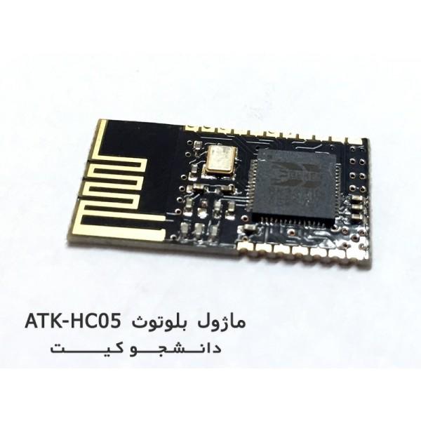 ماژول بلوتوث ATK-HC05 | دانشجو کیت