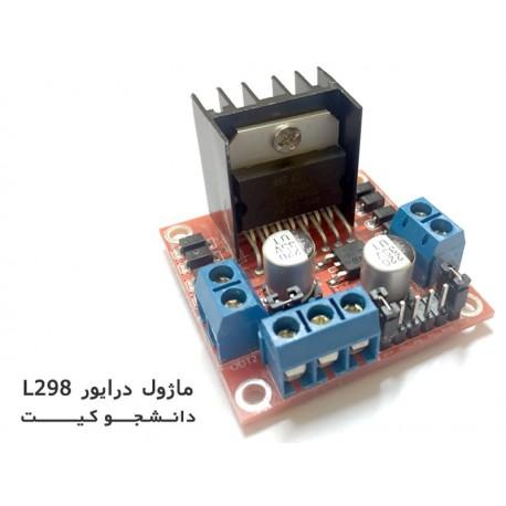 ماژول درایور موتور L298 | دانشجو کیت