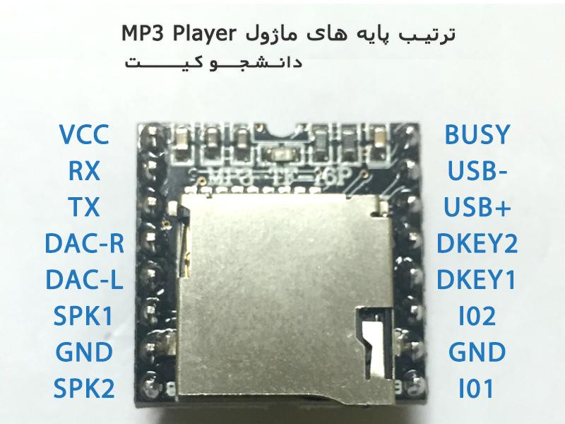 ترتیب پایه های ماژول پخش کننده MP3