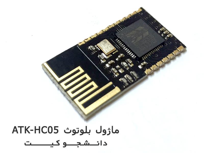 ماژول بلوتوث ATK-HC05