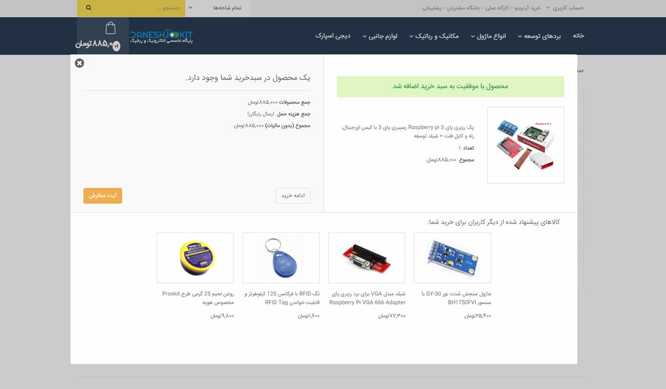 افزودن کالا به سبد خرید در دانشجو کیت پایگاه تخصصی الکترونیک و رباتیک - دانشجو کیت