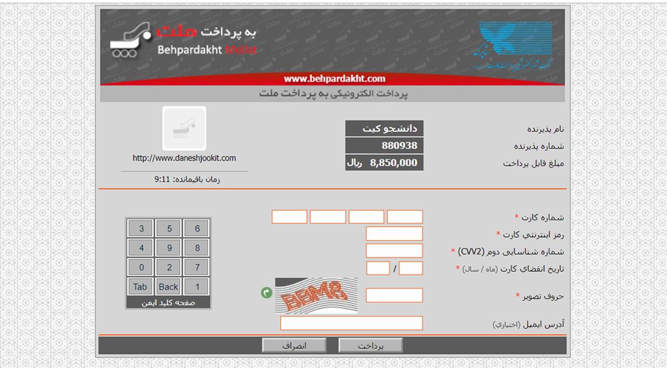 پرداخت اینترنتی سفارش از فروشگاه اینترنتی دانشجو کیت توسط بانک ملت - Daneshjookit