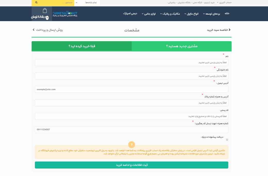 تکمیل اطلاعات کاربر جهت ثبت خرید اینترنتی - daneshjookit