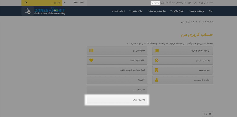 راهنمای ارسال تیکت Ticket در سرویس تیکتینگ رفع عیب آنلاین دانشجو کیت Daneshjookit Ticket