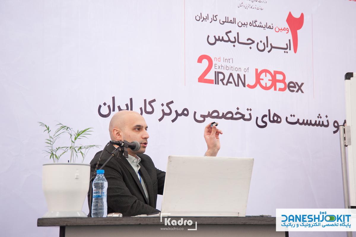 کارگاه دانشجو کیت در نمایشگاه کار ایران جابکس 2 - daneshjookit