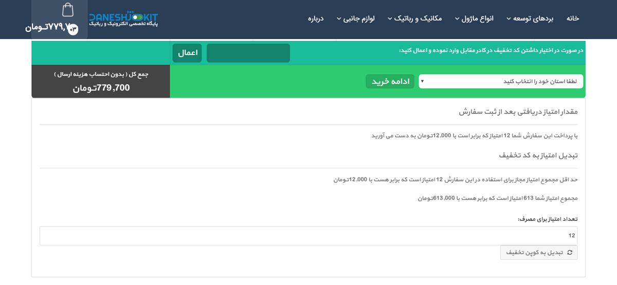 تبدیل امتیاز به کد تخفیف در سبد خرید برای کاربران وفادار دانشجو کیت - daneshjookit